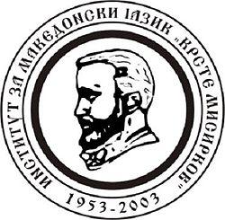 IMJ_Misirkov_logo
